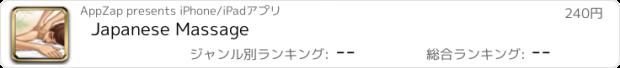 おすすめアプリ Japanese Massage