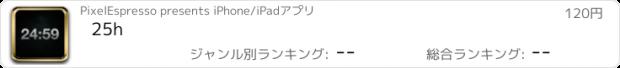 おすすめアプリ 25h