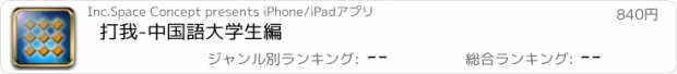 おすすめアプリ 打我-中国語大学生編