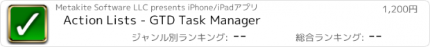 おすすめアプリ Action Lists - GTD Task Manager