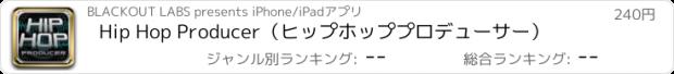 おすすめアプリ Hip Hop Producer(ヒップホッププロデューサー)