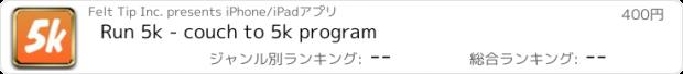 おすすめアプリ Run 5k - interval training program + stretches