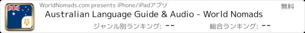 おすすめアプリ Australian Language Guide & Audio - World Nomads