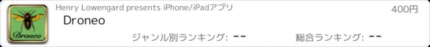 おすすめアプリ Droneo
