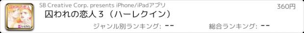 おすすめアプリ 囚われの恋人3(ハーレクイン)