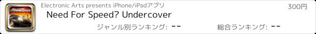 おすすめアプリ Need For Speed™ Undercover