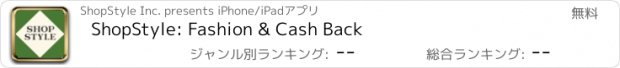 おすすめアプリ ShopStyle: Fashion & Cash Back
