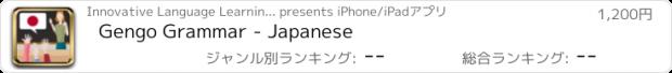 おすすめアプリ Gengo Grammar - Japanese