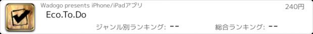 おすすめアプリ Eco.To.Do