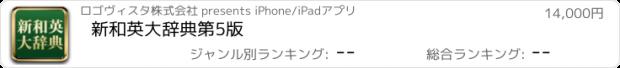 おすすめアプリ 新和英大辞典第5版