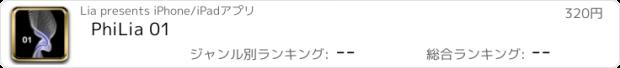 おすすめアプリ PhiLia 01