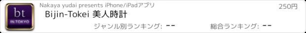 おすすめアプリ Bijin-Tokei 美人時計