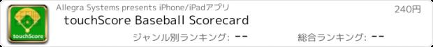 おすすめアプリ touchScore Baseball Scorecard