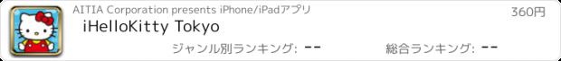 おすすめアプリ iHelloKitty Tokyo