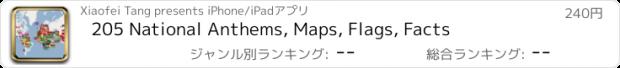 おすすめアプリ 205 National Anthems, Maps, Flags, Facts