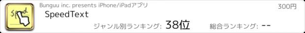 おすすめアプリ SpeedText