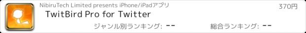 おすすめアプリ TwitBird Pro for Twitter