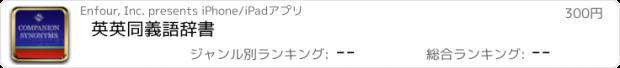 おすすめアプリ 英英同義語辞書