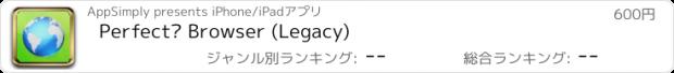 おすすめアプリ Perfect® Browser (Legacy)