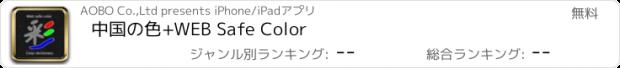 おすすめアプリ 中国の色+WEB Safe Color