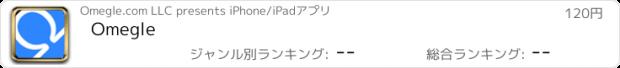 おすすめアプリ Omegle