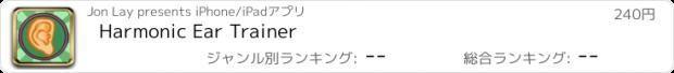 おすすめアプリ Harmonic Ear Trainer