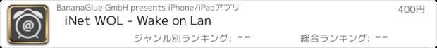 おすすめアプリ iNet WOL - Wake on Lan