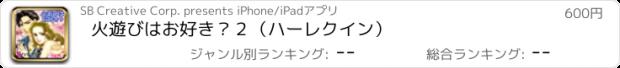 おすすめアプリ 火遊びはお好き?2(ハーレクイン)