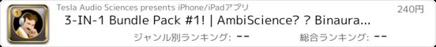 おすすめアプリ 3-IN-1 Bundle Pack #1!   AmbiScience™ • Binaural & Isochronic Ambient Mind Utility