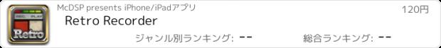 おすすめアプリ Retro Recorder