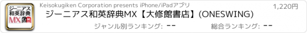 おすすめアプリ ジーニアス和英辞典MX【大修館書店】(ONESWING)