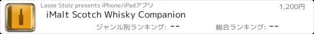 おすすめアプリ iMalt Scotch Whisky Companion