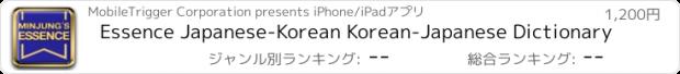 おすすめアプリ Essence Japanese-Korean Korean-Japanese Dictionary