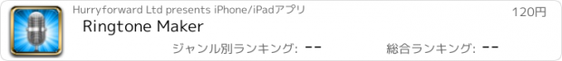 おすすめアプリ Ringtone Maker