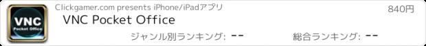 おすすめアプリ VNC Pocket Office
