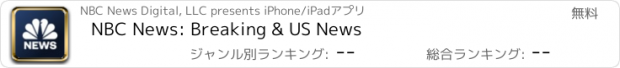 おすすめアプリ NBC News: Breaking & US News