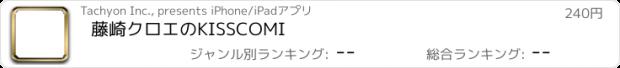 おすすめアプリ 藤崎クロエのKISSCOMI