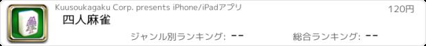 おすすめアプリ 四人麻雀