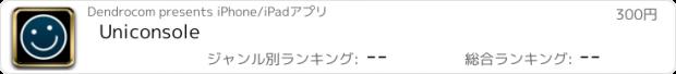 おすすめアプリ Uniconsole