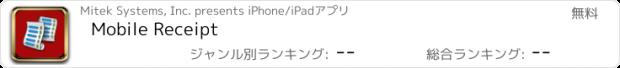 おすすめアプリ Mobile Receipt