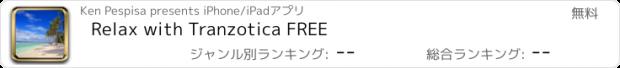 おすすめアプリ Relax with Tranzotica FREE
