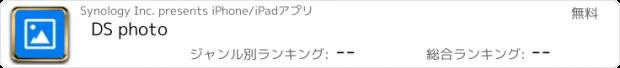 おすすめアプリ DS photo