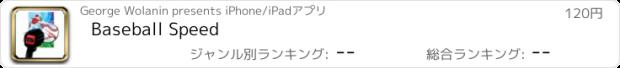 おすすめアプリ Baseball Speed