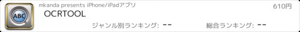 おすすめアプリ OCRTOOL