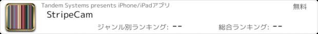 おすすめアプリ StripeCam