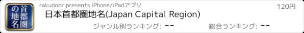 おすすめアプリ 日本首都圏地名(Japan Capital Region)