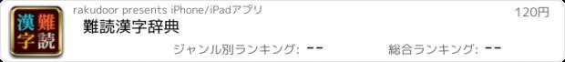 おすすめアプリ 難読漢字辞典