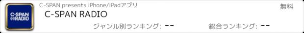 おすすめアプリ C-SPAN RADIO