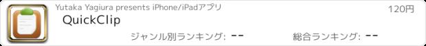 おすすめアプリ QuickClip