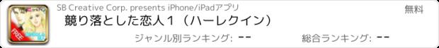おすすめアプリ 競り落とした恋人1(ハーレクイン)
